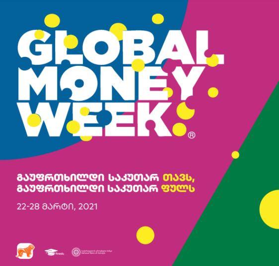 გლობალური ფულის კვირეული